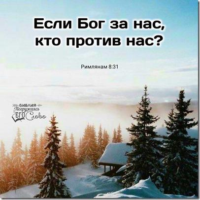 Бог за нас